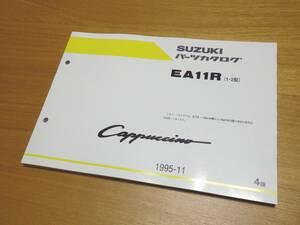 スズキ カプチーノ EA11R★パーツカタログ パーツリスト★Cappuccino