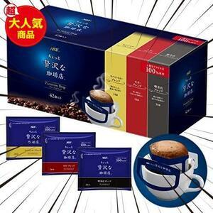 新品AGF ちょっと贅沢な珈琲店 レギュラーコーヒー プレミアムドリップ アソート 42袋 【 ドリップコーヒー 】YET5