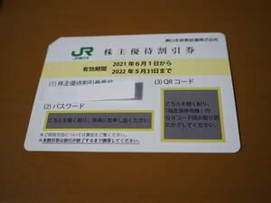 JR東日本 株主優待割引券 4割引 期限2022年5月31日