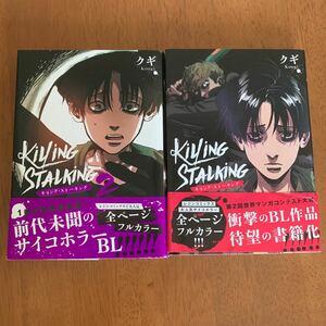 キリング・ストーキング 1巻&2巻