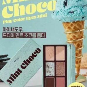 新品未使用 エチュードハウス ETUDE HOUSE プレイカラーアイズ ミントチョコ チョコミントアイシャドウ チョコミント
