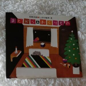 しかけ絵本 五味太郎 クリスマス