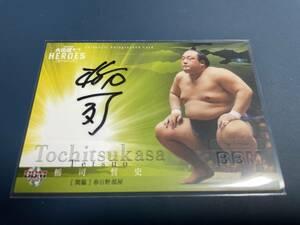 BBM2021 栃司 哲史 直筆サインカード大相撲カード ヒーローズ HEROES 関脇