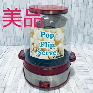 【美品】cuisinart ポップコーンメーカー CPM-700PCJ