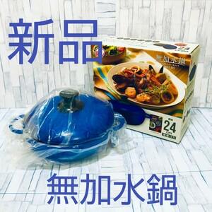 【新品】無加水鍋(IH対応)アイリスオーヤマGMKS-24D