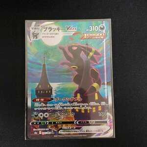 ブラッキーVMAX HR SA S6a 095/069 イーブイヒーローズ スペシャルアート ポケモンカード 美品
