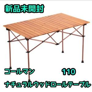 【新品未使用】 コールマン ナチュラルウッドロールテーブル クラシック 110  2000026802