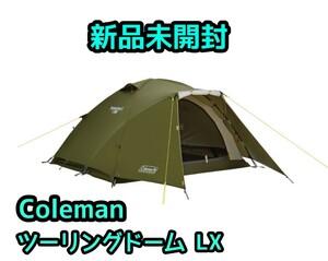 新品未開封 コールマン ツーリングドーム LX 2000038142