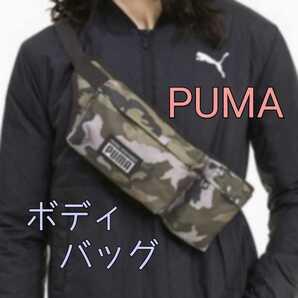 新品★プーマ ウエストバッグ カモフラージュ★迷彩柄 PUMA ボディバッグ ウエストポーチ ショルダーバッグ 斜め掛け スマホ  財布入れ