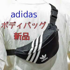 新品★アディダス ボディバッグ サテンブラック★黒 adidas ショルダーバッグ ウエストバッグ ウエストポーチ 斜め掛け ストライプ GD1649