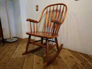 Shin-Lee シンリー ビンテージ 木製 ロッキングチェア RC-060/モダン 英国アンティーク調 ウィンザースタイル 揺り椅子 ディスプレイ