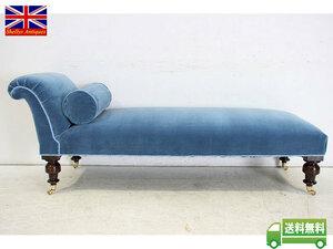 sf-24 1890年代イギリス製アンティーク ウォルナット ビクトリアン デイベッド カウチソファ 簡易ベッド お昼寝用 ビンテージ家具