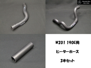 現品在庫限定9月末まで!ベンツ純正品 W201 190E ヒーターホース3本セット 1987年以前用(A1238327594、A2018320594)