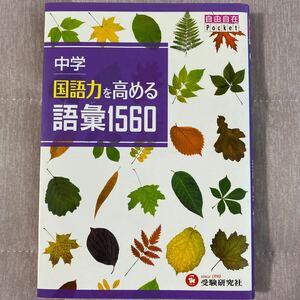 中学国語力を高める語彙1560/中学教育研究会