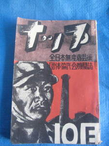valuable! left wing Pro reta rear literature nap10 month number Showa era 5 year 10 month all Japan less production person art group ... machine paper history paper ①
