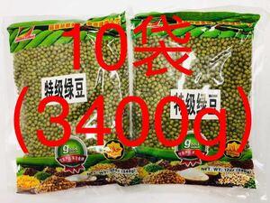 緑豆 リョクトウ 天然緑色食品 ムング豆 340g X 10袋