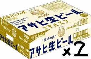 アサヒ生ビール『マルエフ』350ml × 24本入り×2ケース  48本