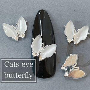 ネイルパーツ キャッツアイストーン ホワイト butterfly 蝶々 バタフライ チャーム 2個