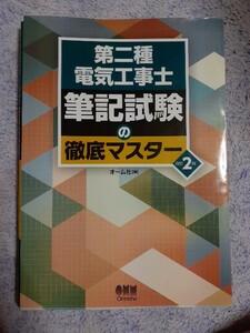 第二種 電気工事士 筆記試験 徹底マスター 訓練学校教科書