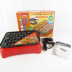 QB5899 未使用 たこ焼き器 22穴 YR-8437 ヤキヤキ屋台 着脱式 角型電気 卓上 お手入れ簡単 なにわの大だこサイズ 調理器具 リサイクル