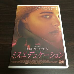 ミスエデュケーション DVD クロエ・グレース・モレッツ サーシャ・レーン デジリー・アッカヴァン 洋画 映画