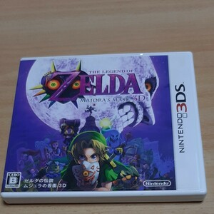 【3DS】 ゼルダの伝説 ムジュラの仮面 3D