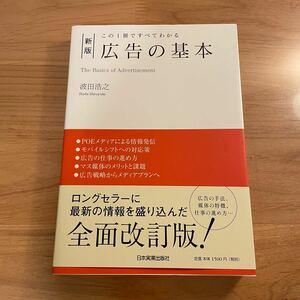 新版 広告の基本 (波田裕之)