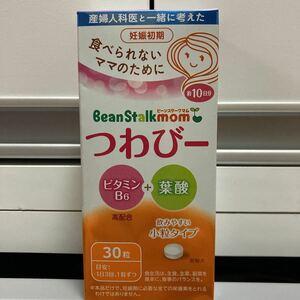 ビーンスタークマム つわびー 30粒 食べられないママのためのサプリ「ビタミンB6」・「葉酸」配合 1000円 ゴールドクーポン 送料無料