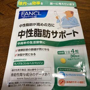 ファンケル FANCL 中性脂肪サポート 30日 120粒 中性脂肪が高めの方に サプリ 機能性表示食品 ゴールドクーポン利用 送料無料 即決