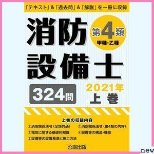新品★rljfc 消防設備士/第4類 202上巻 甲種・乙種 38