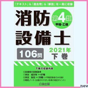 新品★rljfc 消防設備士/第4類 202下巻 甲種・乙種 39