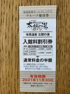 有馬温泉 太閤の湯 割引券1枚