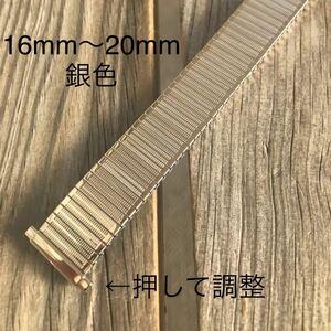 【即決】腕時計のベルト 時計ベルト 16mm 17mm 18mm 19mm 20mm 伸縮 エクステンション 銀色 中古品