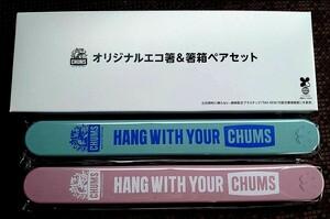 チャムス CHUMS 十六茶 オリジナルエコ箸&箸箱 ペアセット キャンペーン 当選品 非売品 お弁当 ピクニック キャンプ