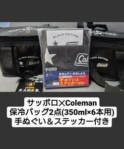 サッポロ 黒ラベル 保冷バッグ クーラーバッグ コールマン Coleman 手ぬぐい ステッカー 非売品 景品 匿名配送 キャンプ