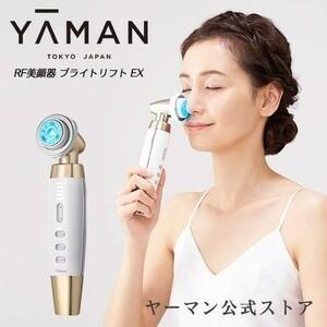 ブライトリフトex 美顔器 ヤーマン