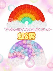 プッシュポップバブル スクイーズ玩具 虹 雲 ゆめかわ 2個セット【レッド系・パープル系】