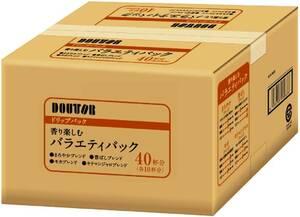 ▽ ドトールコーヒー ドリップパック 香り楽しむバラエティアソート 40P