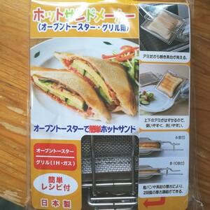 高木金属☆トースター・グリル用ホットサンドメーカー