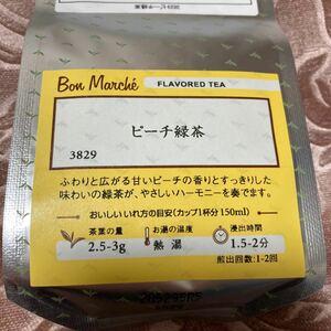 ルピシアピーチ緑茶