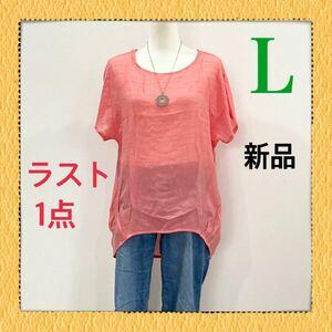 チュニック カットソー tシャツ 半袖 トップス プルオーバー シャツ ワンピース 透け インポート 輸入 韓国 赤 ピンク L