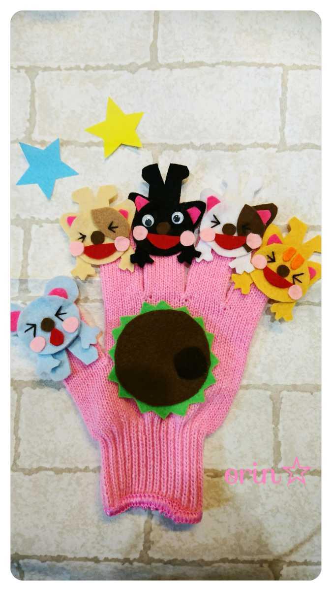 1ちょうめのどらねこ♪手袋シアター エプロンシアター 保育士 幼稚園 保育所 先生 知育玩具 壁面ペープサート看護師実習ベビーマッサージ
