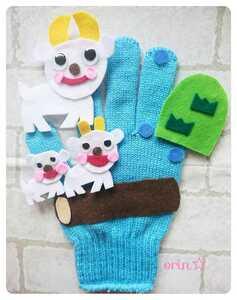 三びきのやぎのがらがらどん♪手袋シアター エプロンシアター 幼稚園 保育士 知育玩具 実習ペープサート誕生日会ベビーマッサージ実習