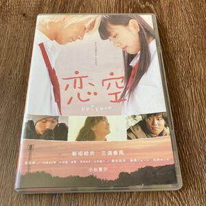 恋 空 三浦春馬 新垣結衣 DVD