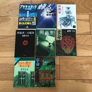 文庫本 東野圭吾 4冊セット 美品
