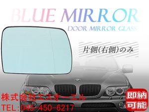 BMW E53 X5 3.0i 4.4i 4.6is 4.8is 2000~2007(前期/後期) ブルーワイド(広角) ドアミラーガラス ドアミラーレンズ 右側 51168408810 即納可