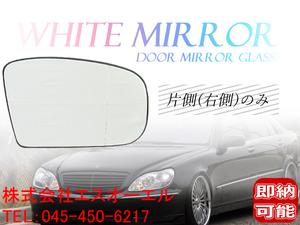 ベンツ W220 S320 S430 S500 S600 S55 1998~2002(前期) ワイド(広角) ドアミラーガラス ドアミラーレンズ 右側 2208100421 2208100221