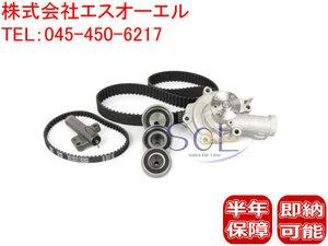 三菱 ディオン(CR9W) タイミングベルト×2 プーリー×3 オートテンショナー ウォーターポンプ 7点セット MD327394 MD308086 MD978552