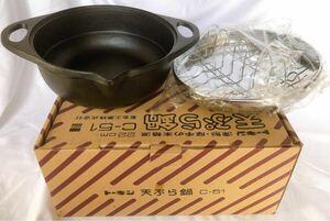 【未使用品】南部鋳鉄製 天ぷら鍋 フライ鍋 揚げ鍋 内径22cm(ガス火専用)