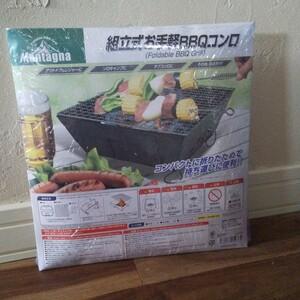 バーベキューコンロ 新品未使用未開封 組立式お手軽BBQコンロ